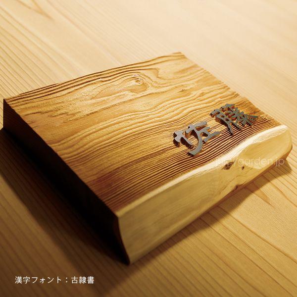 自然の木目が楽しめる木製表札「よし乃:浮き文字(彫刻)」和風建築に似合う銘木のサイン