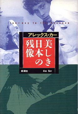 『美しき日本の残像』 アレックス・カー著 (1994年新潮学芸賞)  Alex Carr - http://www.alex-kerr.com/jp/