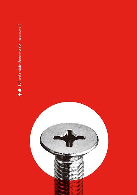 "Poster for ""Schweiz-...Japan..."" exhibition 2014 by Kenjiro Sano"
