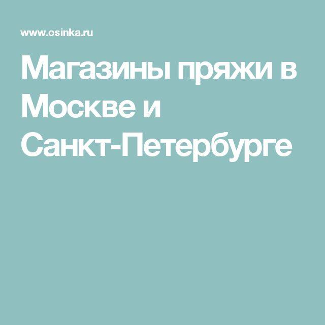 Магазины пряжи в Москве и Санкт-Петербурге