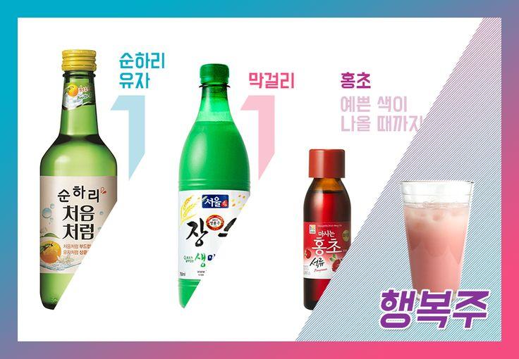[BY 대학내일] 과일소주 칵테일 레시피 9 (feat.독자)         당신의 레시피로 탄생한 폭탄주 기사! 지...
