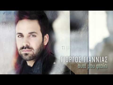 Γιώργος Γιαννιάς - Αυτό Μου Φταίει | Giorgos Giannias - Auto Mou Ftaiei Official Lyric Video HQ - YouTube