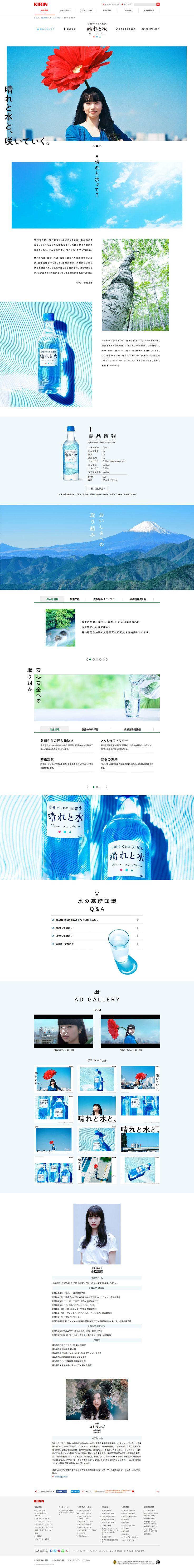 キリン 晴れと水 http://www.kirin.co.jp/products/softdrink/haremizu/