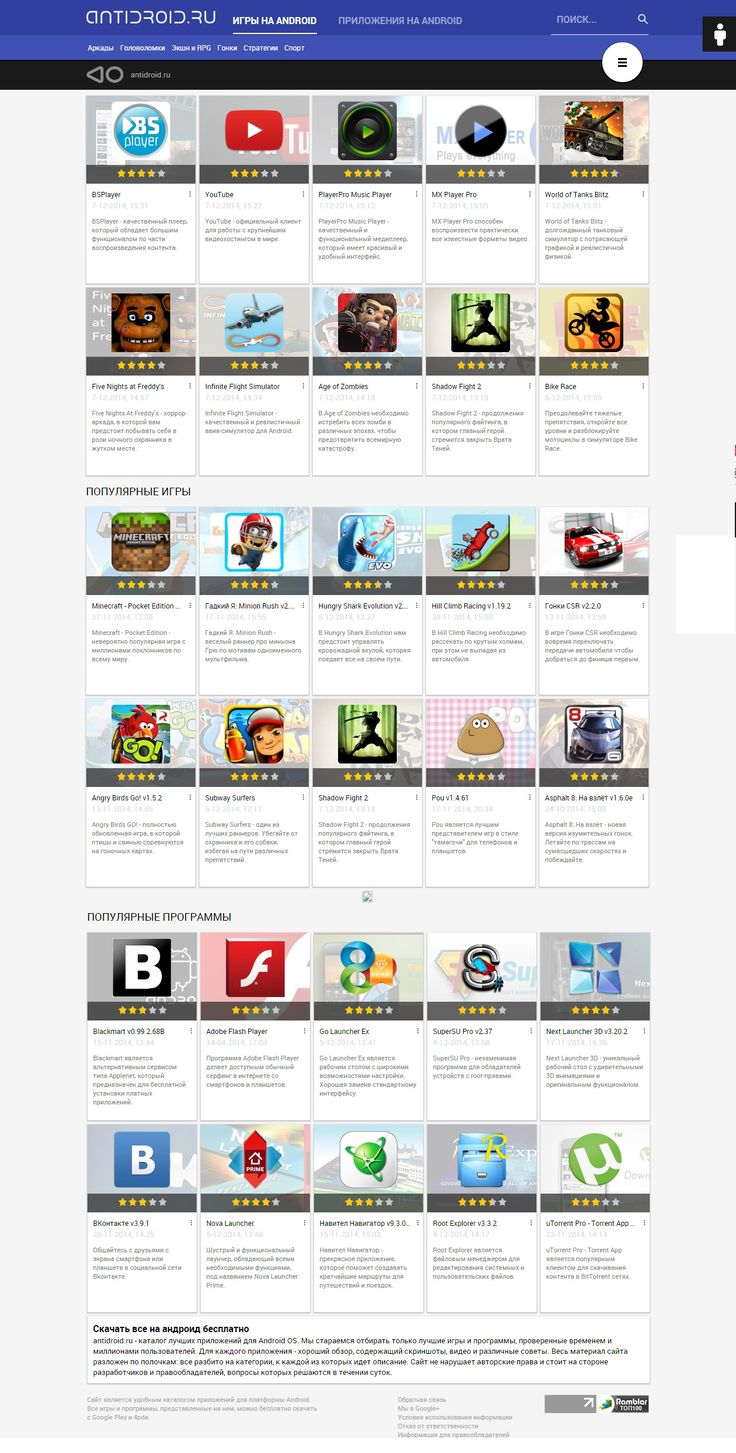 Android для DLE #templates #website #шаблон #сайт