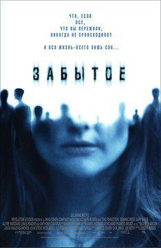 Фильм Забытое (2004)