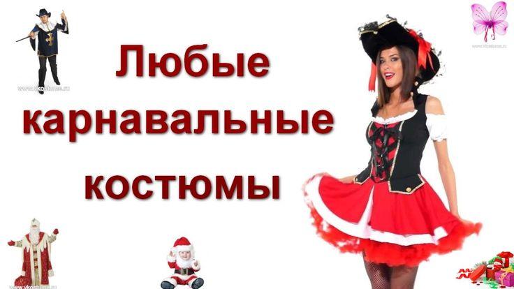Карнавальные костюмы. Интернет магазин карнавальных костюмов.