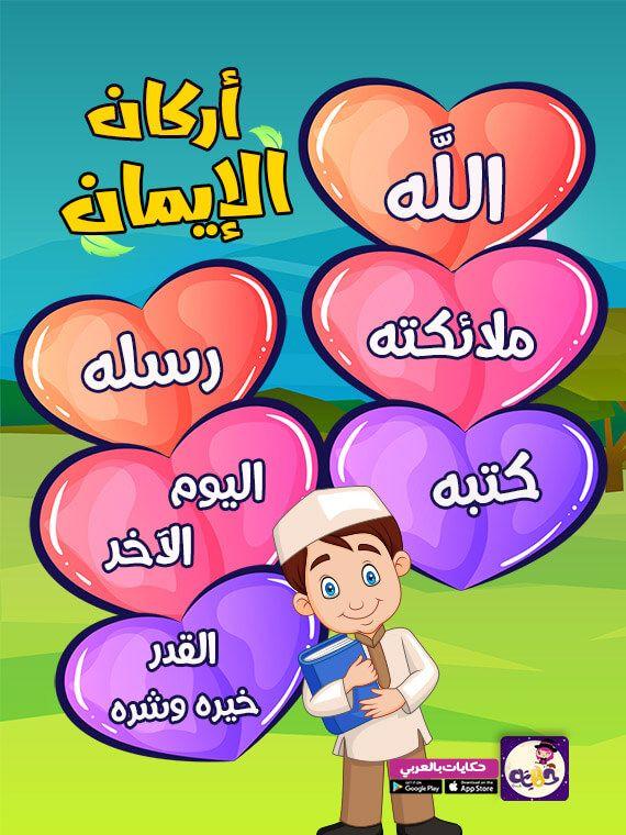 قصص العقيدة مصورة للاطفال قصة أركان الإيمان تطبيق حكايات بالعربي Arabic Kids Kids Learning Stories For Kids