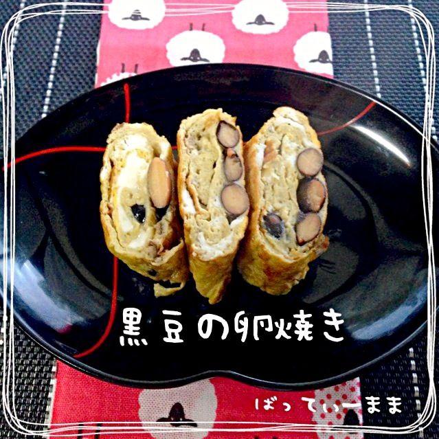 黒豆も余っちゃう おせち料理の一品  蒸しパンなど、お菓子に入れたりもしますが、手軽にこんな風に使ったりもします  甘じょっぱいのが美味しい〜 ପ(⑅ˊᵕˋ⑅)ଓ - 59件のもぐもぐ - 黒豆の卵焼き♡おせちリメイクレシピ♡ by battymama