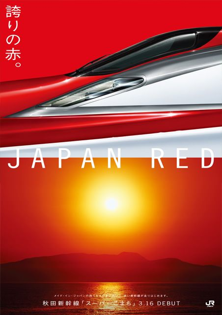 JR東日本・秋田新幹線「E6系」スーパーこまち| JAPAN RED 誇りの赤 編