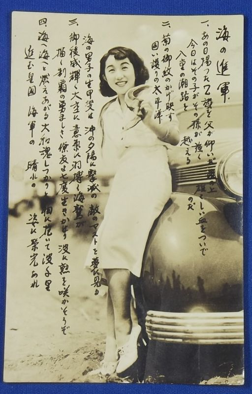 1940 s japanese women photo cards with lyrics of navy