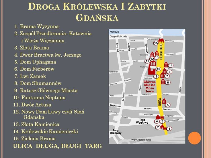 Droga+Królewska+I+Zabytki+Gdańska.jpg (960×720)
