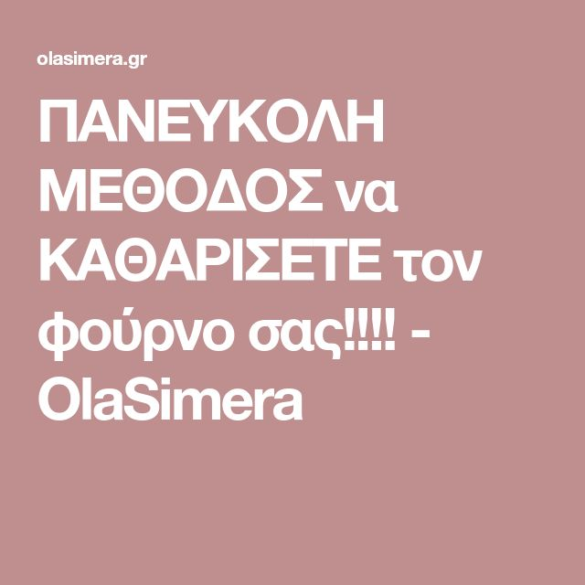 ΠΑΝΕΥΚΟΛΗ ΜΕΘΟΔΟΣ να ΚΑΘΑΡΙΣΕΤΕ τον φούρνο σας!!!! - OlaSimera
