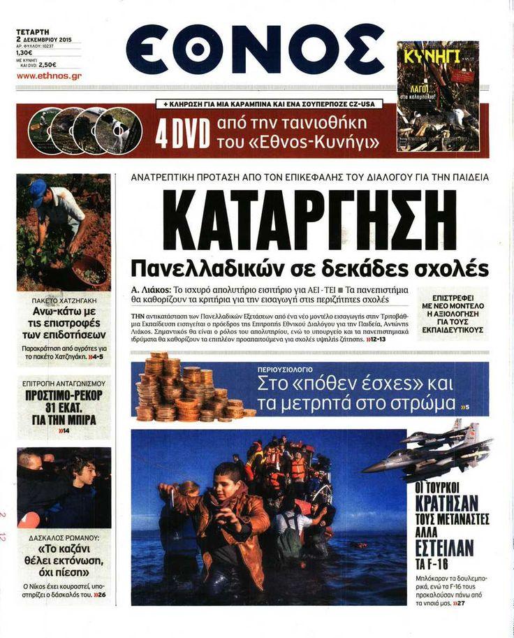 Εφημερίδα ΕΘΝΟΣ - Τετάρτη, 02 Δεκεμβρίου 2015