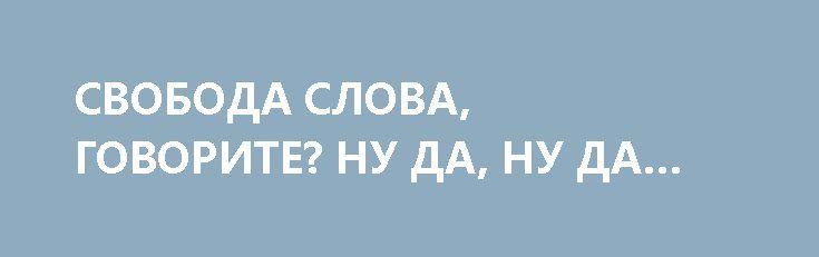 СВОБОДА СЛОВА, ГОВОРИТЕ? НУ ДА, НУ ДА… http://rusdozor.ru/2017/04/06/svoboda-slova-govorite-nu-da-nu-da/  И двадцати часов не продержался активным мой аккаунт. Те, кому положено, отследили, что он «проснулся» и ринулись жаловаться. Причём, что характерно, на пост, висевший больше года и ни у кого не вызывавший чувств протеста. Короче, написал я письмо администраторам «Фейсбука», ...