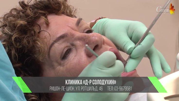 Стоматолог Елена Солодухина. Как преодолеть страх перед анестезией у сто...