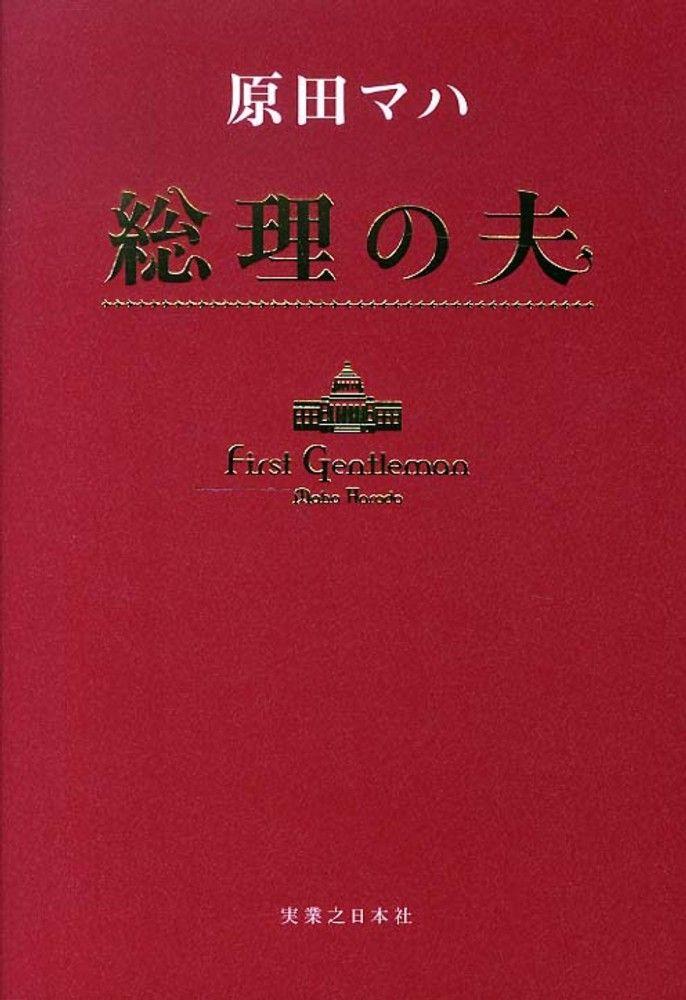 51/原田マハ『総理の夫』