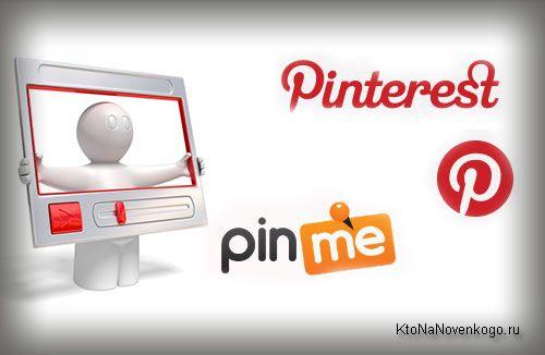PinTerest и русский PinMe — как пользоваться социальными фото-сетями и как добавить кнопки Пинми и Пинтереста на свой сайт  Источник: http://ktonanovenkogo.ru/seo/smo/pinterest-com-russkij-pinmi-pinme-ru-socialnye-setia-fotografii.html#ixzz2r4gX5IyT
