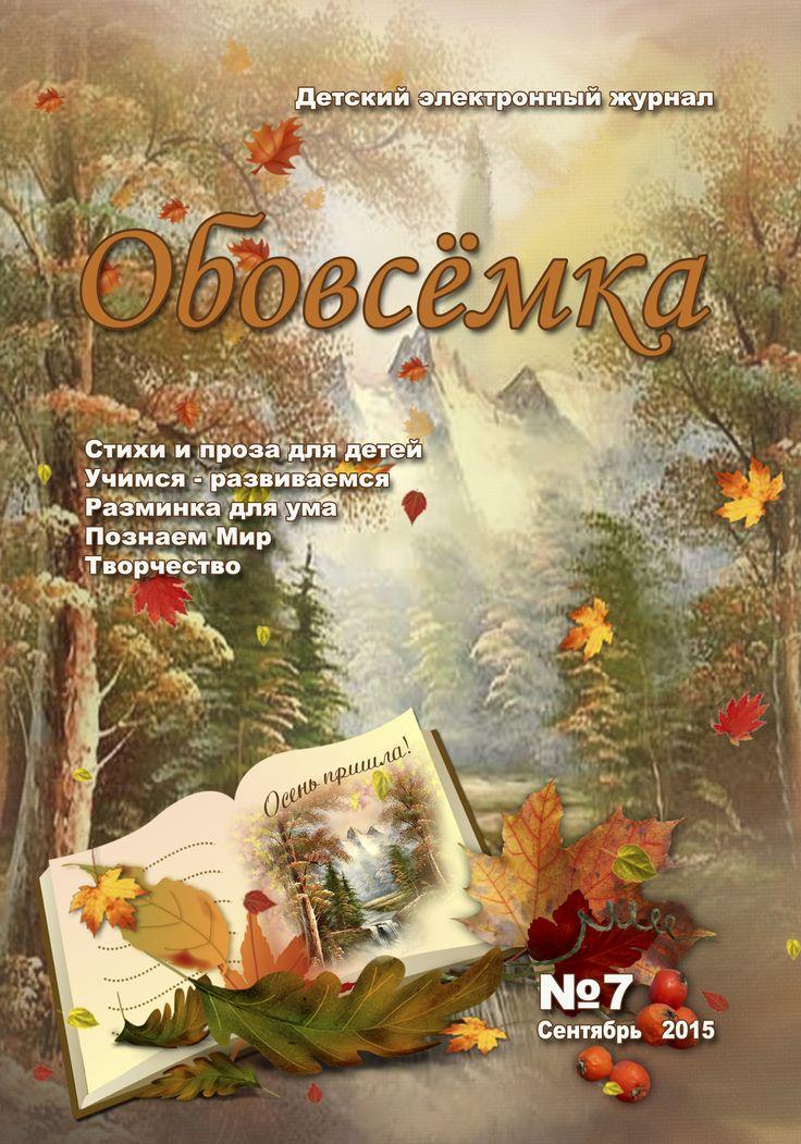 """Седьмой осенний номер журнала """"Обовсёмка"""",2015"""