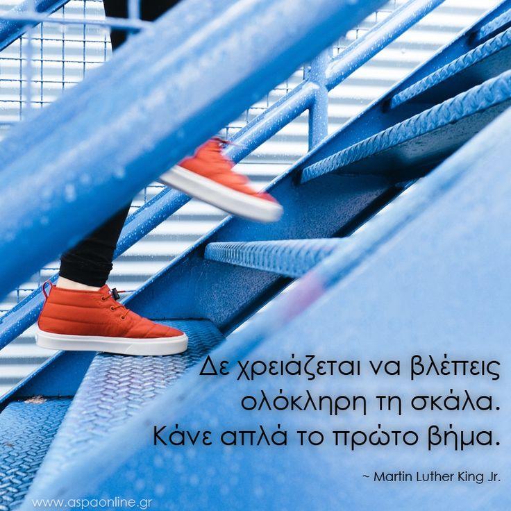 Δε χρειάζεται να βλέπεις ολόκληρη τη σκάλα. Κάνε απλά το πρώτο βήμα.  www.aspaonline.gr