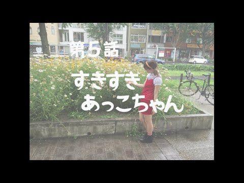 【愛踊祭2016】CAMOUFLAGE/すきすきソング (WEB予選課題曲)