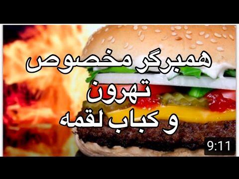 آموزش همبرگر مخصوص همراه با جواد جوادي how to make hamburger