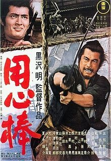 Yojimbo (movie poster).jpg