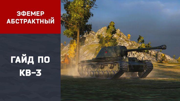 В этом видео #Эфемер он же Wolfel22rus подробно расскажет о Советском тяжёлом танке 7 уровня КВ-3 в игре #WOT. Также я попытаюсь помочь с выбором модулей для исследования, оборудованием, расходниками и тактикой. За помощь в озвучивании отдельное спасибо Стрелиции =) #Гайд актуален для версии 0.9.15 будьте внимательны!