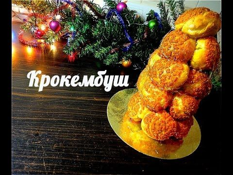 Крокембуш на Рождество. Идеальный рецепт заварных пирожных. - YouTube