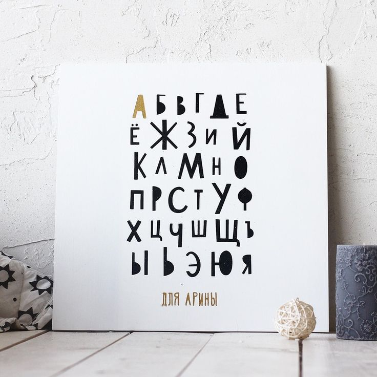 """Табличка """"Именной алфавит"""""""