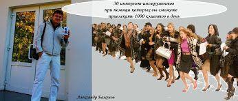 """Александр Баженов – Google+ 30 интернет-инструментов при помощи которых вы сможете привлекать 1000 клиентов в день""""  CОХРАНИ СЕБЕ НА СТЕНУ, ЧТОБЫ НЕ ЗАБЫТЬ  1. Яндекс директ 2. Google adwords 3. Targetmail  4. Вконтакте 5. Facebook 6. Google Plus 7. Twitter 8. Живой Журнал 9. Blogspot 10. Одноклассники 11. Мой Мир 12. instagram 13. Linkedin"""