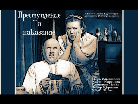 Преступление и наказание - 1940   Комедия по Зощенко СССР