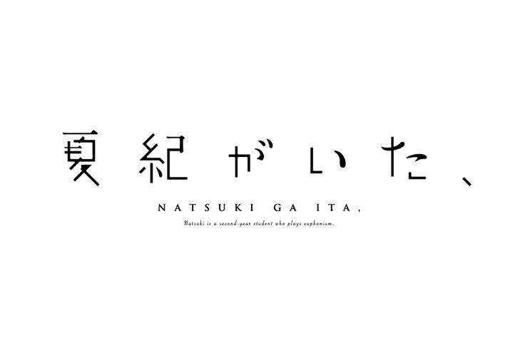 """""""夏紀がいた、"""" Wednesday: オオタキスケ 2015.7.22"""