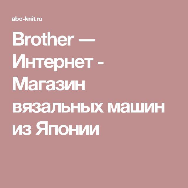 Brother  ― Интернет - Магазин вязальных машин из Японии