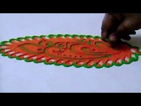 Special Rangoli Design 13