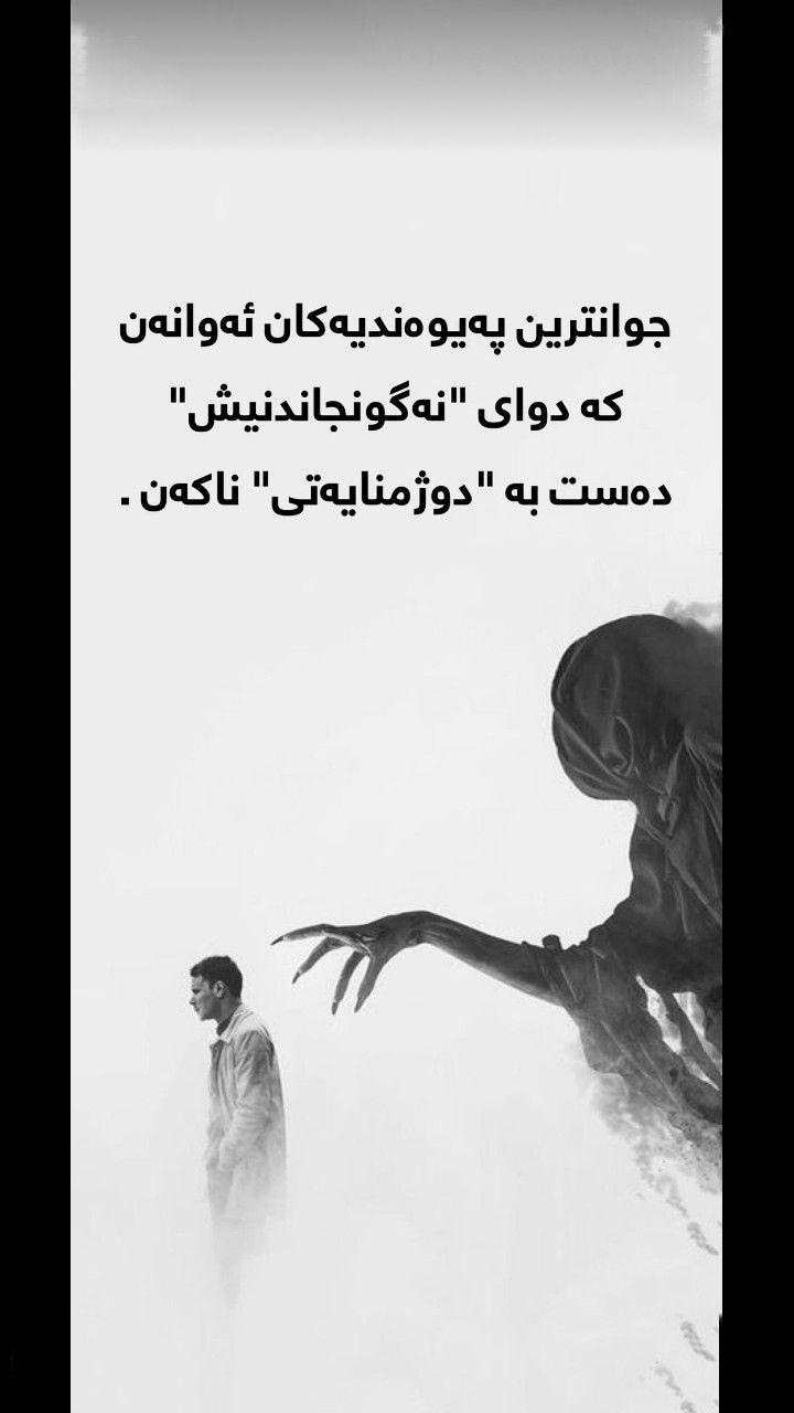 Pin By Kura Sha On قلب أسود Movie Posters Poster Movies