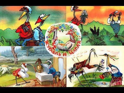 Видео - YoЦапля и журавль,My Talking Tom,Ёшкин кот,для детей,анимация,мультфильм,русские мультики,Советские мультфильмы,смотреть бесплатно,сказки,сказка,сказки для детей,Лиса и журавль,советские мультфильмы,мультфильмы,cartoon,cartoons,soviet union,совецкие,мультики,мульты,мультфильмы детства,детские мультфильмы,для самых маленьких,обучающие мультфильмы,умные мультфильмы,Лиса,журавль,иuTube