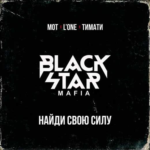 Текст песни Black Star Mafia - Найди свою силу