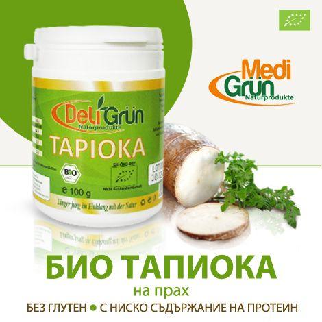 Балев Био Маркет предлага Био тапиока на прах с марка Medi Gruen. Тапиока на прах се получава от корените на растение маниока и е подходяща за хора с безглутенов хранителен режим. Представлява бяло брашно, което е алтернатива на традиционните пшенични брашна с неутрален вкус.