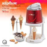 Όλο το χρόνο παγωτό με τη μηχανή της Ariete (διαγωνισμός) | Thats Life