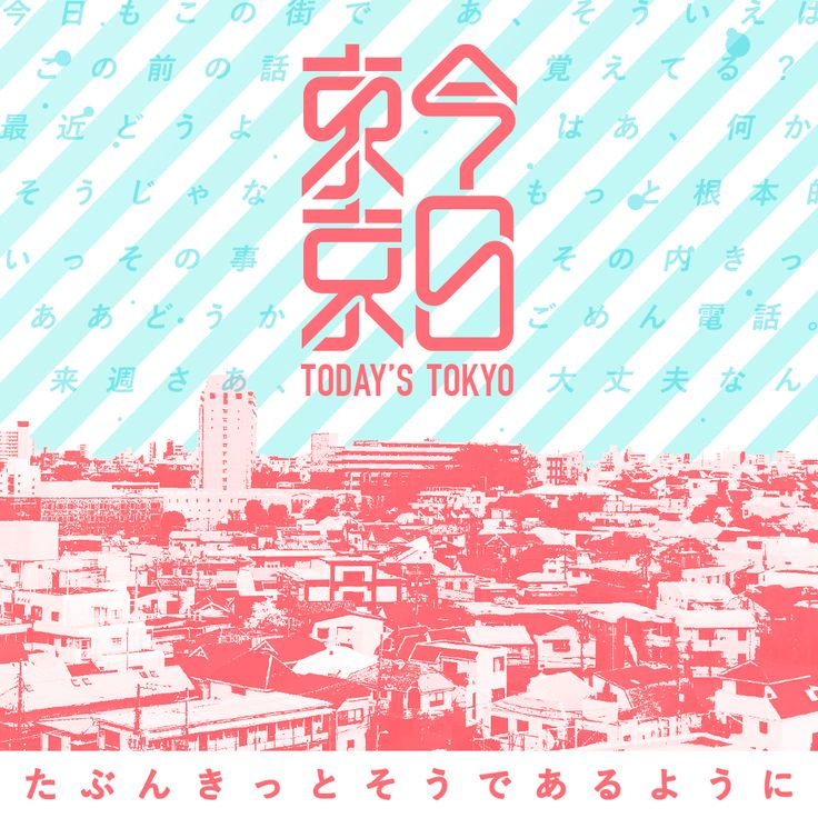 No.0366 今日東京 #Graphic Design Poster