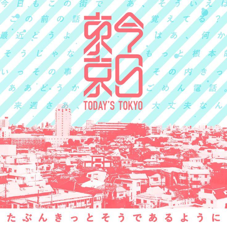 No.0366 今日東京