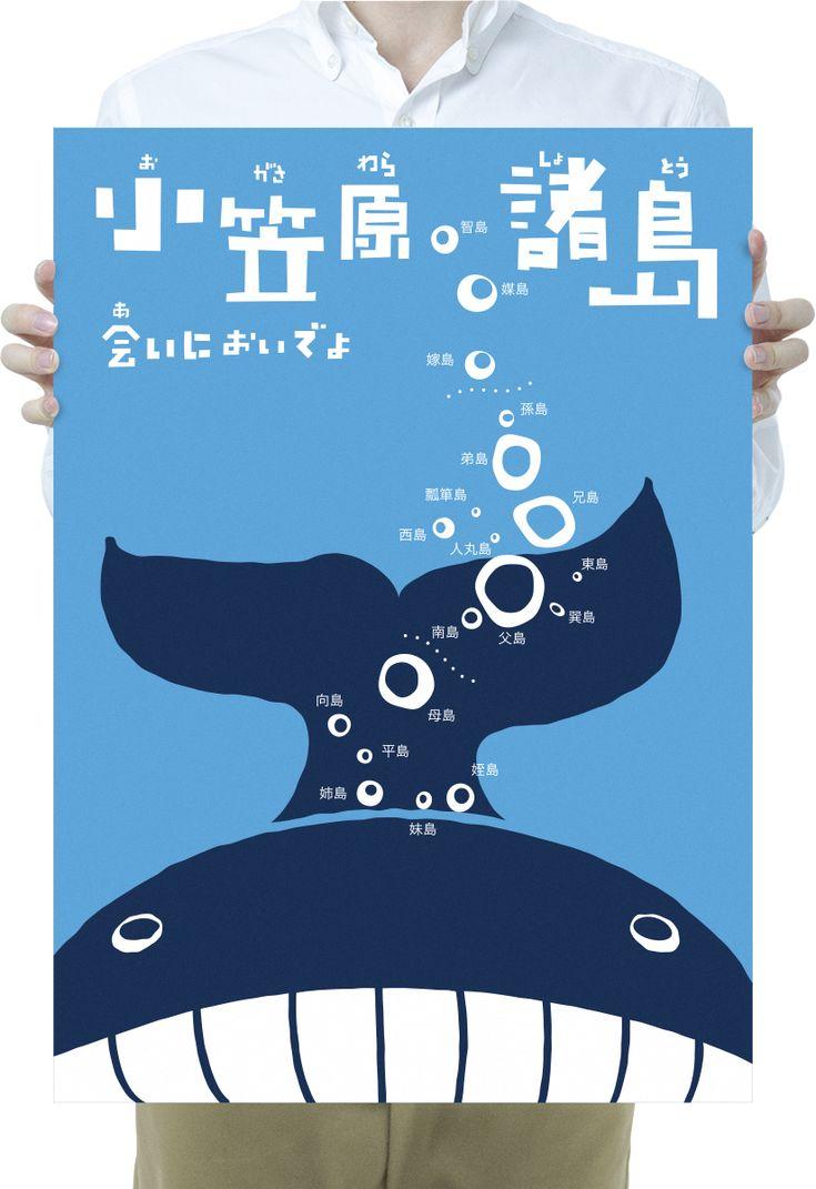 小笠原諸島観光ポスター2011 | WORKS | H.IWANAMI | アイデンティティ, グラフィック, ウェブ, UI