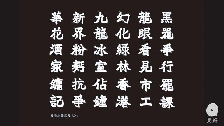 陳濬人為重新設計北魏體,每天練習書法,已把部份北魏體變成電腦字款。
