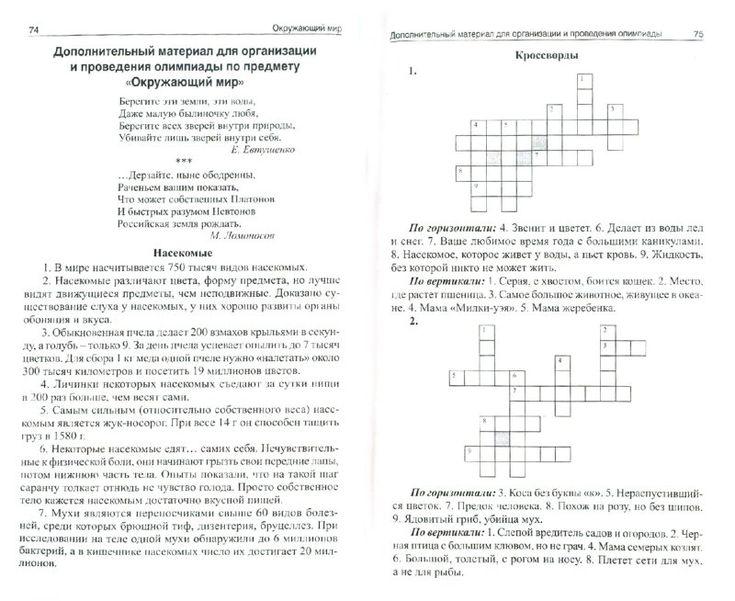 Скачать бесплатно гдз рабочая тетрадь 3000 примеров по русскому языку о.в.узорова е.а.нефёдова 2 класс