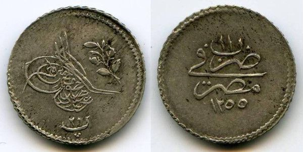 Beautiful and Rare Silver Coin 1848 AD 1255 AH year 11 Egypt Twenty Para Ottoman Sultan Abdul Majid