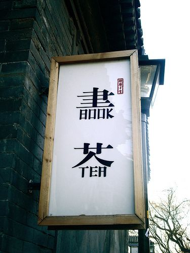 Sign combining traditional characters with their English counterparts