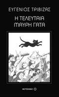 Ευγένιος Τριβιζάς.  Η τελευταία μαύρη γάτα. ένα μυθιστόρημα από τον «ποιητή παραμυθιών» Ευγένιο Τριβιζά, που κερδίζει από την πρώτη σελίδα και κρατά αδιάπτωτο το ενδιαφέρον του αναγνώστη, μια συναρπαστική περιπέτεια που συνδυάζει τον λυρισμό με το χιούμορ, τη συγκίνηση με το μυστήριο, την απόγνωση με την ελπίδα, ένα δριμύ «κατηγορώ» κατά του ρατσισμού, της ξενοφοβίας και της δεισιδαιμονίας.