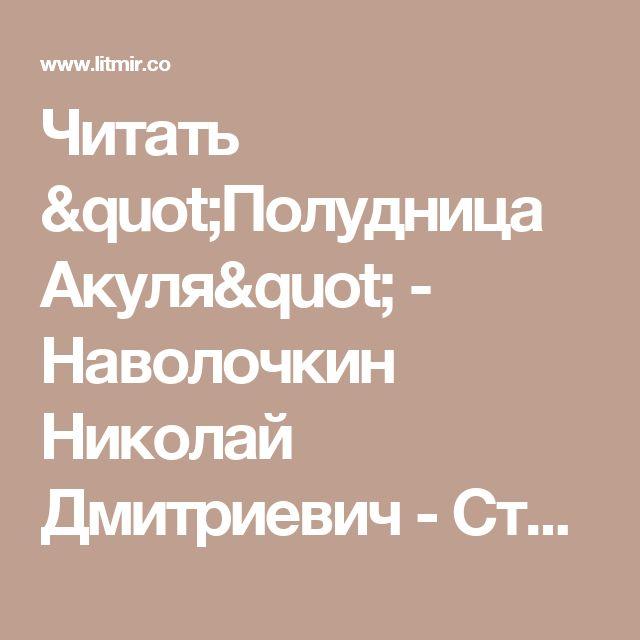 """Читать """"Полудница Акуля"""" - Наволочкин Николай Дмитриевич - Страница 1 - ЛитМир"""