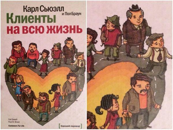 """К. Сьюэл и П. Браун """"Клиенты на всю жизнь"""": 11 тыс изображений найдено в Яндекс.Картинках"""