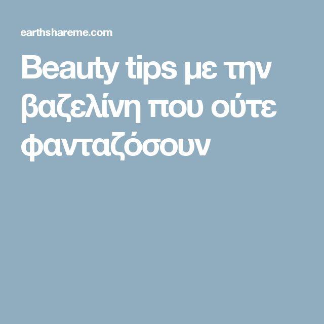 Beauty tips με την βαζελίνη που ούτε φανταζόσουν